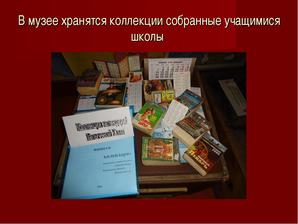 В музее хранятся коллекции собранные учащимися школы