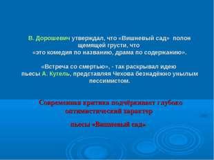 В. Дорошевич утверждал, что «Вишневый сад» полон щемящей грусти, что «это ком