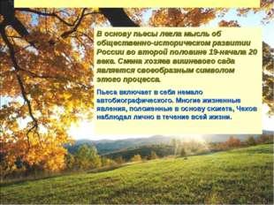 В основу пьесы легла мысль об общественно-историческом развитии России во вто