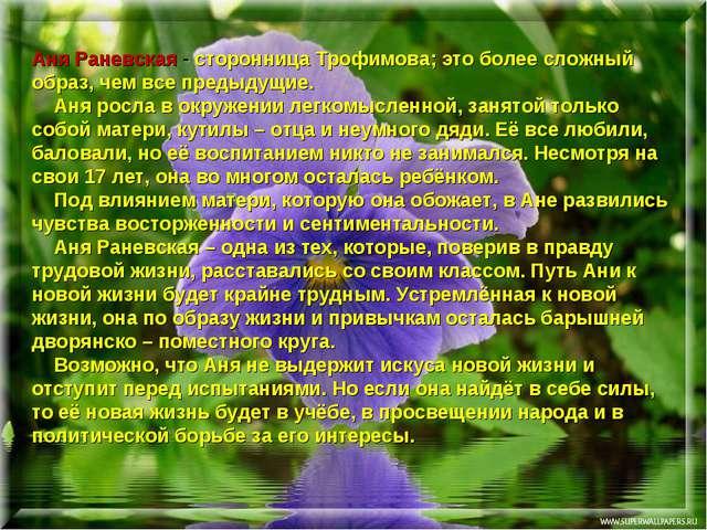 Аня Раневская - сторонница Трофимова; это более сложный образ, чем все предыд...