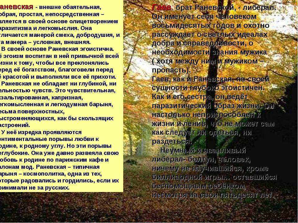 Раневская - внешне обаятельная, добрая, простая, непосредственная – является...