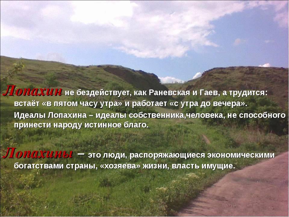 Лопахин не бездействует, как Раневская и Гаев, а трудится: встаёт «в пятом ча...