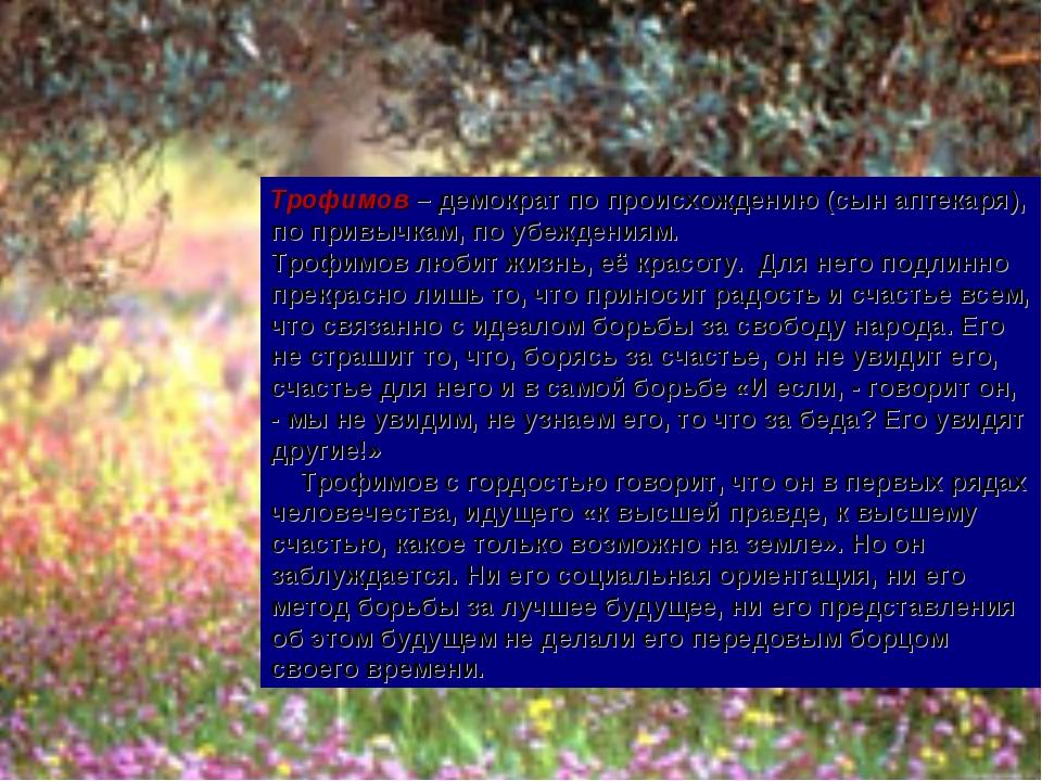 Трофимов – демократ по происхождению (сын аптекаря), по привычкам, по убежден...