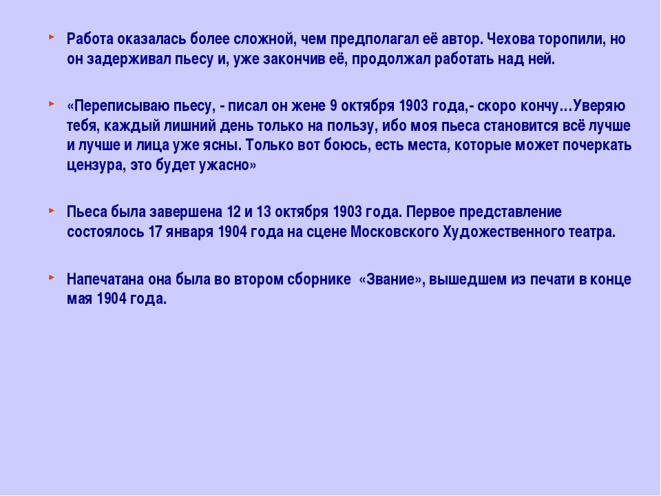 Работа оказалась более сложной, чем предполагал её автор. Чехова торопили, но...