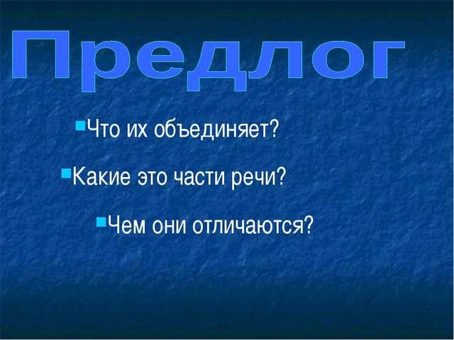 Какие это части речи? Что их объединяет? Чем они отличаются?