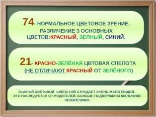 74- НОРМАЛЬНОЕ ЦВЕТОВОЕ ЗРЕНИЕ. РАЗЛИЧЕНИЕ 3 ОСНОВНЫХ ЦВЕТОВ:КРАСНЫЙ, ЗЕЛНЫЙ,