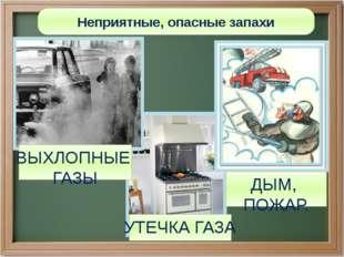 : УТЕЧКА ГАЗА Неприятные, опасные запахи ВЫХЛОПНЫЕ ГАЗЫ ДЫМ, ПОЖАР.