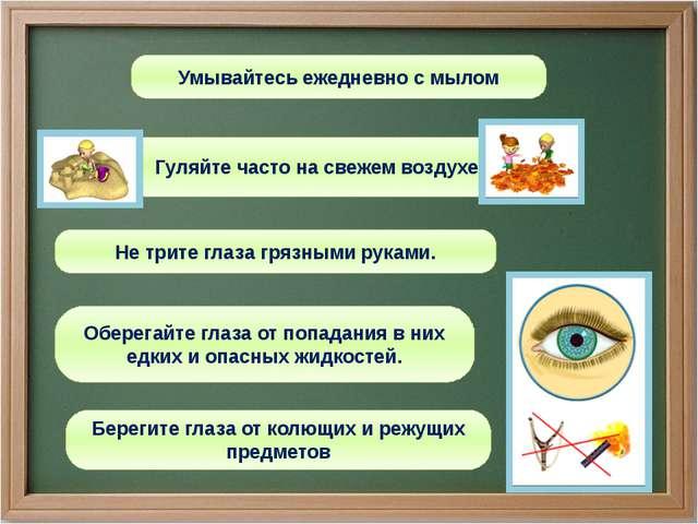 . Не трите глаза грязными руками. Оберегайте глаза от попадания в них едких и...
