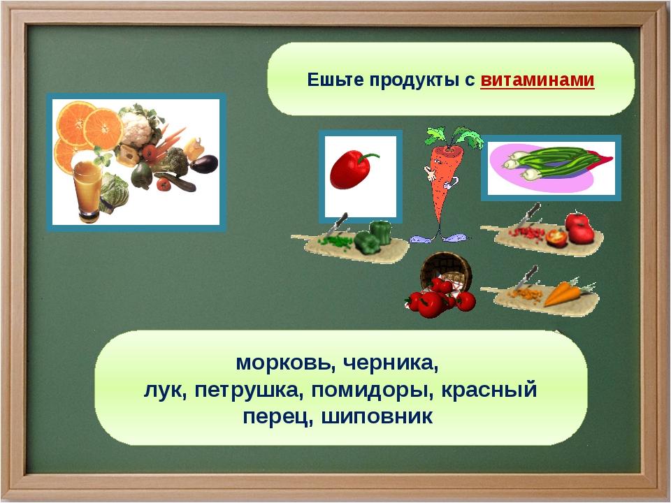Ешьте продукты с витаминами морковь, черника, лук, петрушка, помидоры, красн...