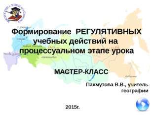Формирование РЕГУЛЯТИВНЫХ учебных действий на процессуальном этапе урока 2015