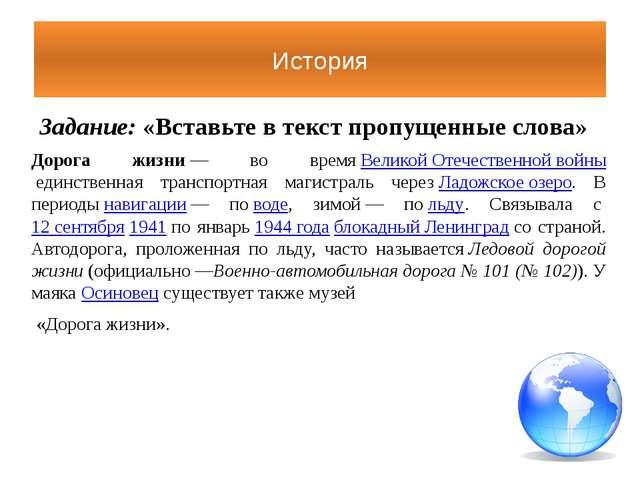 История Дорога жизни— во времяВеликой Отечественной войныединственная тран...