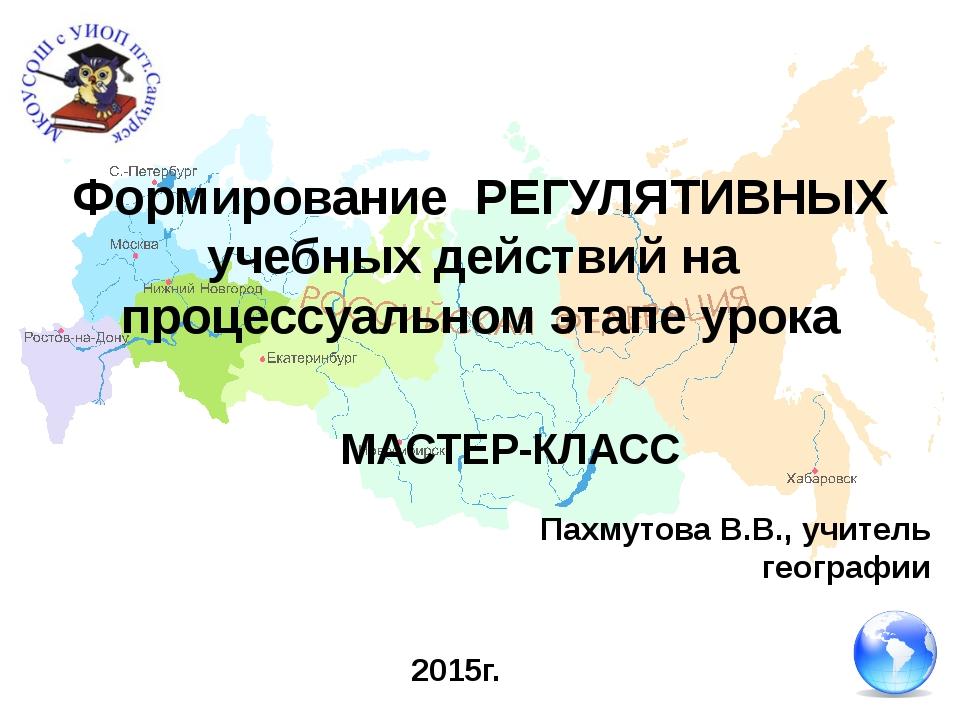 Формирование РЕГУЛЯТИВНЫХ учебных действий на процессуальном этапе урока 2015...