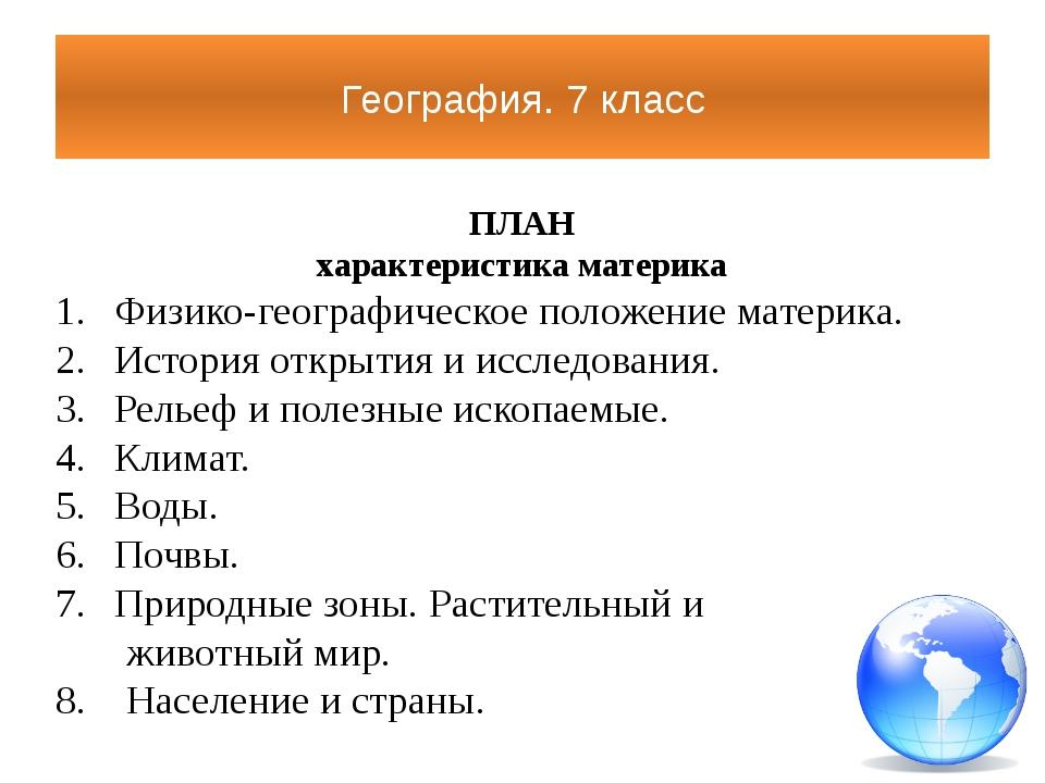 ПЛАН характеристика материка Физико-географическое положение материка. Истори...