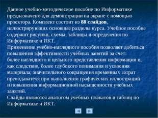 Данное учебно-методическое пособие по Информатике предназначено для демонстра