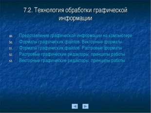 7.2. Технология обработки графической информации Представление графической ин