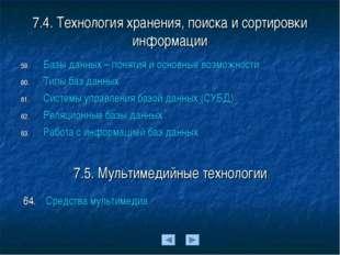 7.4. Технология хранения, поиска и сортировки информации Базы данных – поняти
