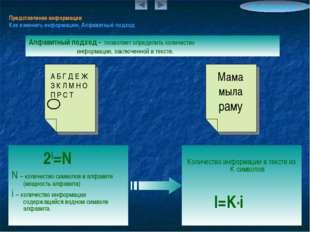 Представление информации Как изменить информацию. Алфавитный подход N – колич