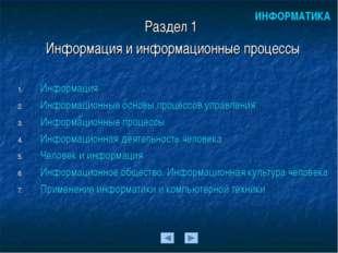 Раздел 1 Информация и информационные процессы Информация Информационные основ