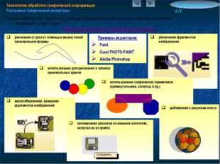 Технология обработки графической информации Растровые графические редакторы И