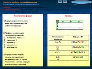 Технология обработки числовой информации Использование формул в электронных т