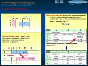 Относительная адресация – адреса ячеек, используемые в формуле определены не