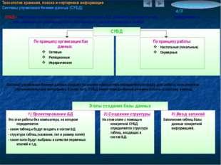Технология хранения, поиска и сортировки информации Системы управления базами