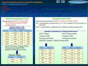 Технология хранения, поиска и сортировки информации Работа с информацией баз