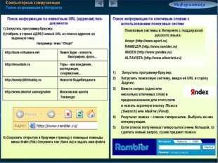 Компьютерные коммуникации Поиск информации в Интернете Информатика 7.6/7 Поис