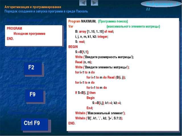 Алгоритмизация и программирование Порядок создания и запуска программ в среде...