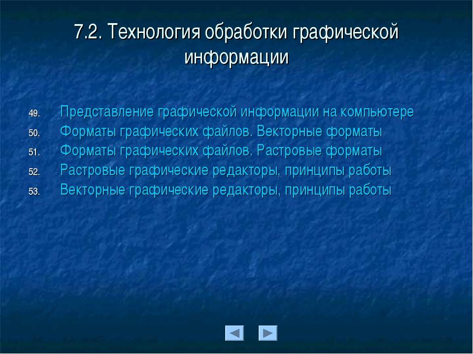 7.2. Технология обработки графической информации Представление графической ин...