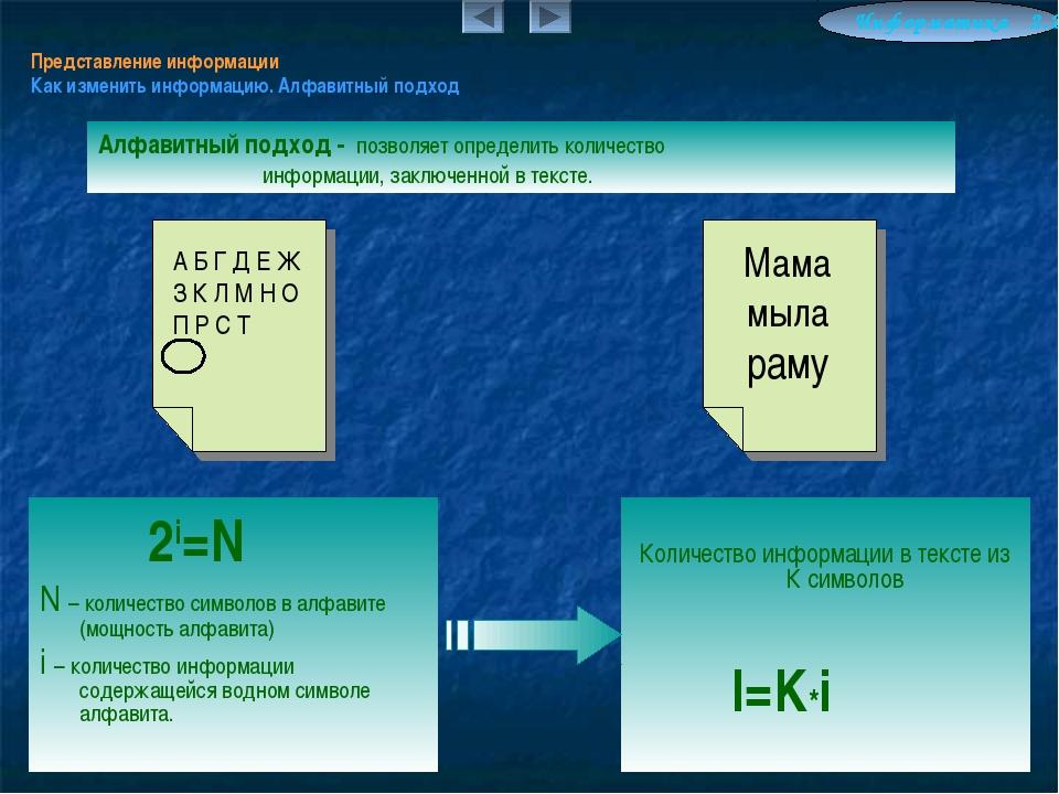 Представление информации Как изменить информацию. Алфавитный подход N – колич...