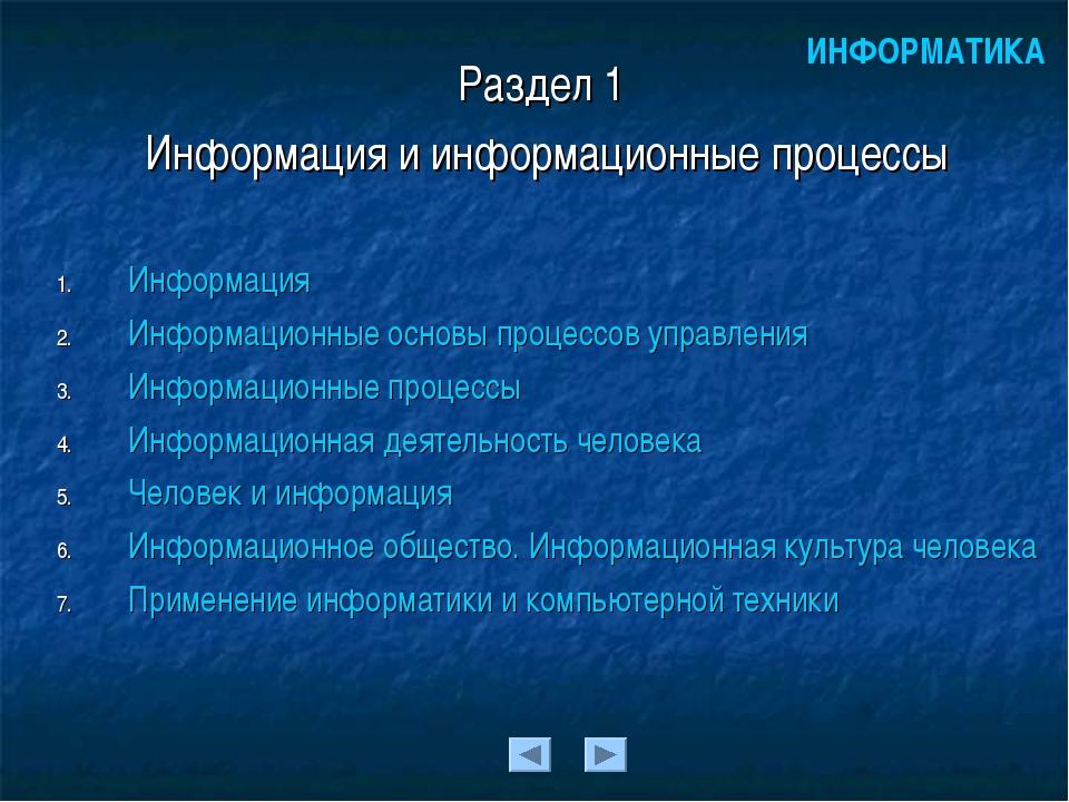 Раздел 1 Информация и информационные процессы Информация Информационные основ...