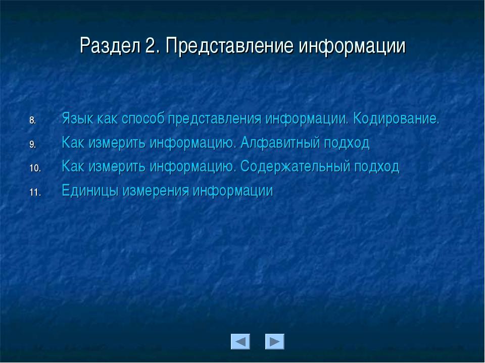 Раздел 2. Представление информации Язык как способ представления информации....