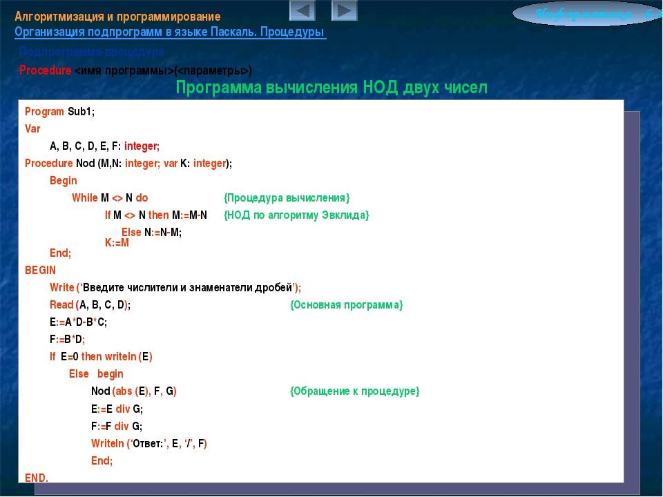 Алгоритмизация и программирование Организация подпрограмм в языке Паскаль. Пр...