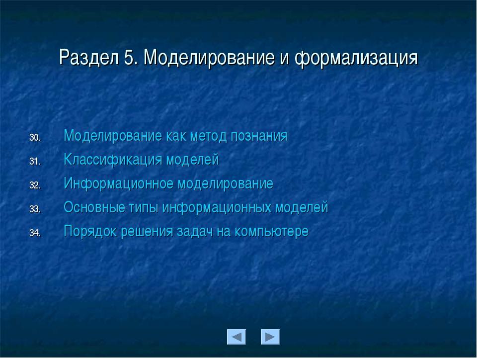 Раздел 5. Моделирование и формализация Моделирование как метод познания Класс...