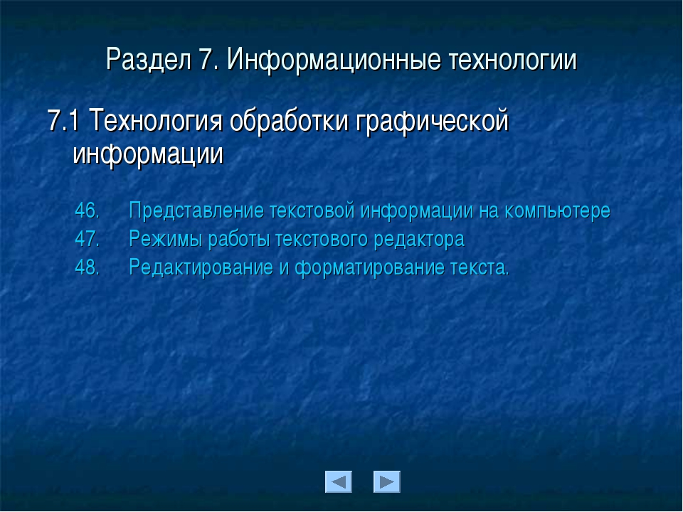 Раздел 7. Информационные технологии 7.1 Технология обработки графической инфо...
