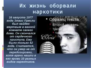 Их жизнь оборвали наркотики 16 августа 1977 года Элвис Пресли был найден мерт
