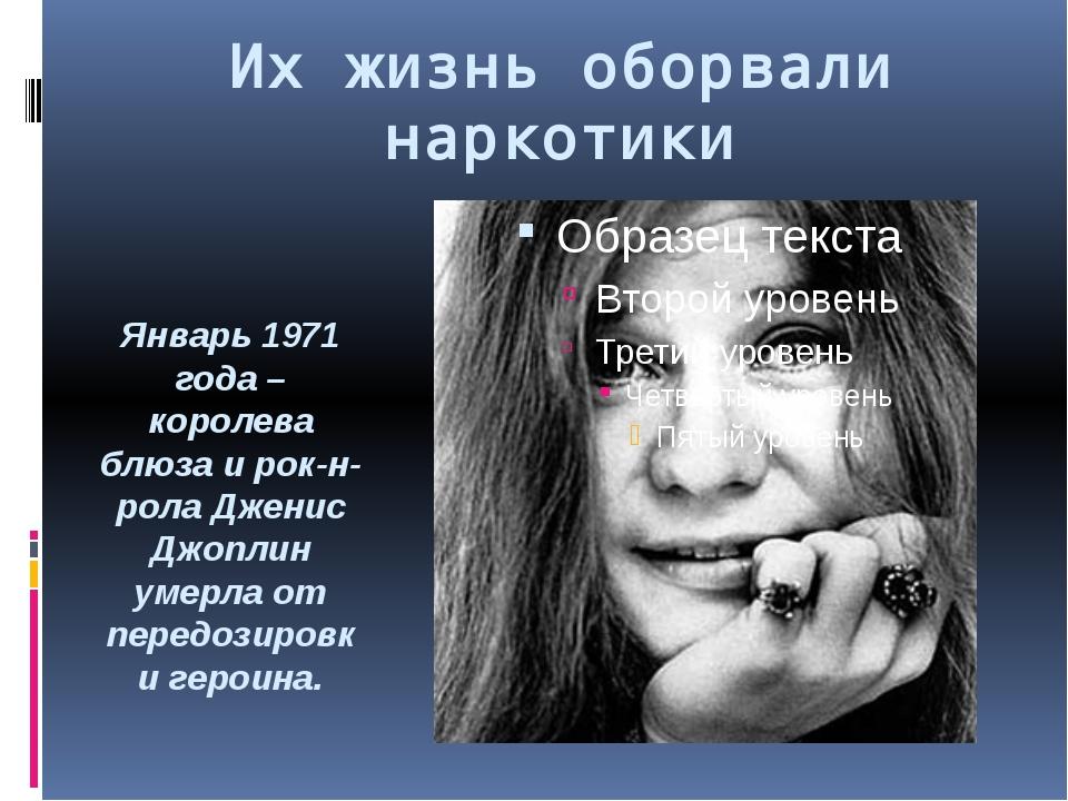 Их жизнь оборвали наркотики Январь 1971 года – королева блюза и рок-н-рола Дж...