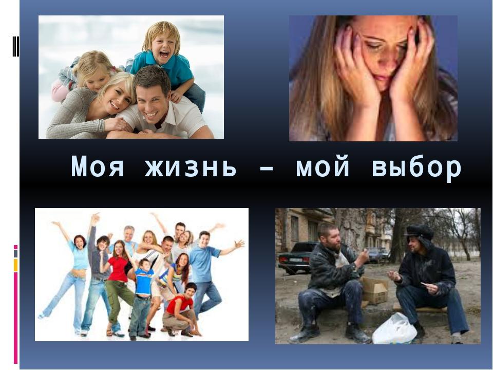 Моя жизнь – мой выбор