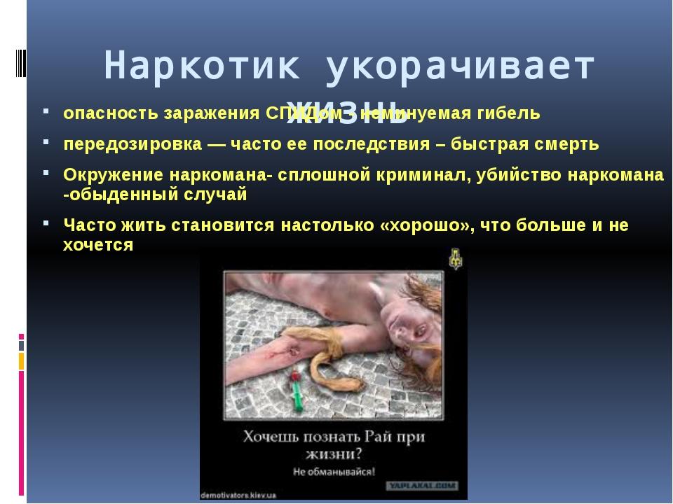 Наркотик укорачивает жизнь опасность заражения СПИДом - неминуемая гибель пер...