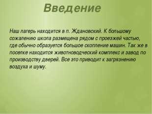 Наш лагерь находится в п. Ждановский. К большому сожалению школа размещена ря