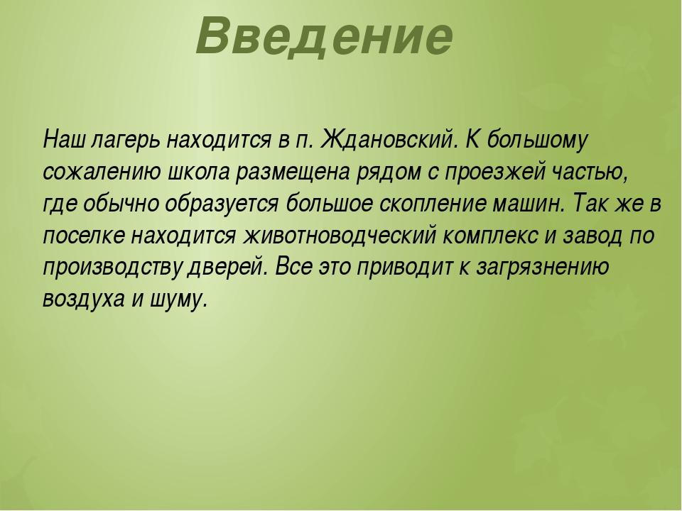 Наш лагерь находится в п. Ждановский. К большому сожалению школа размещена ря...