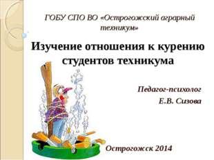 ГОБУ СПО ВО «Острогожский аграрный техникум» Изучение отношения к курению сту