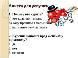 Анкета для девушек 1. Почему вы курите? а) это красиво и модно б) хочу нравит