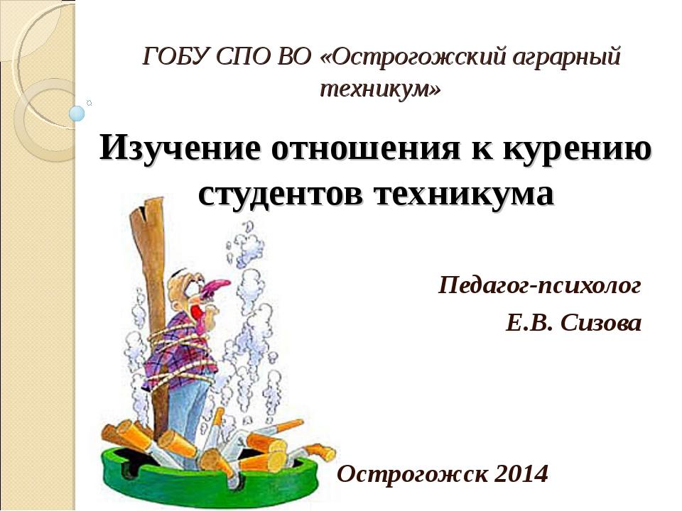 ГОБУ СПО ВО «Острогожский аграрный техникум» Изучение отношения к курению сту...