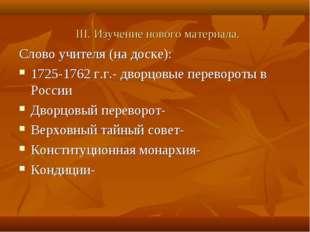III. Изучение нового материала. Слово учителя (на доске): 1725-1762 г.г.- дво