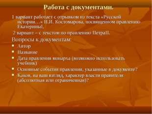 Работа с документами. 1 вариант работает с отрывком из текста «Русской истори