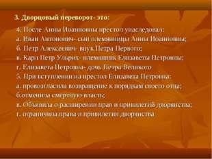 3. Дворцовый переворот- это: 4. После Анны Иоанновны престол унаследовал: а.