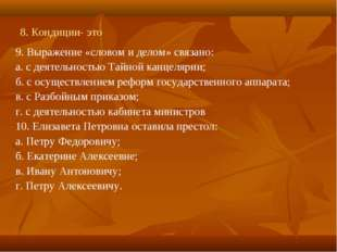 8. Кондиции- это 9. Выражение «словом и делом» связано: а. с деятельностью Та