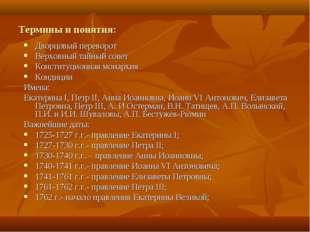 Термины и понятия: Дворцовый переворот Верховный тайный совет Конституционная
